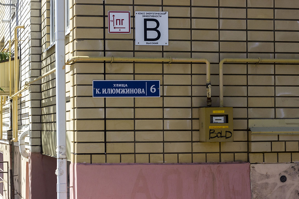 Элиста улица Илюмжинова