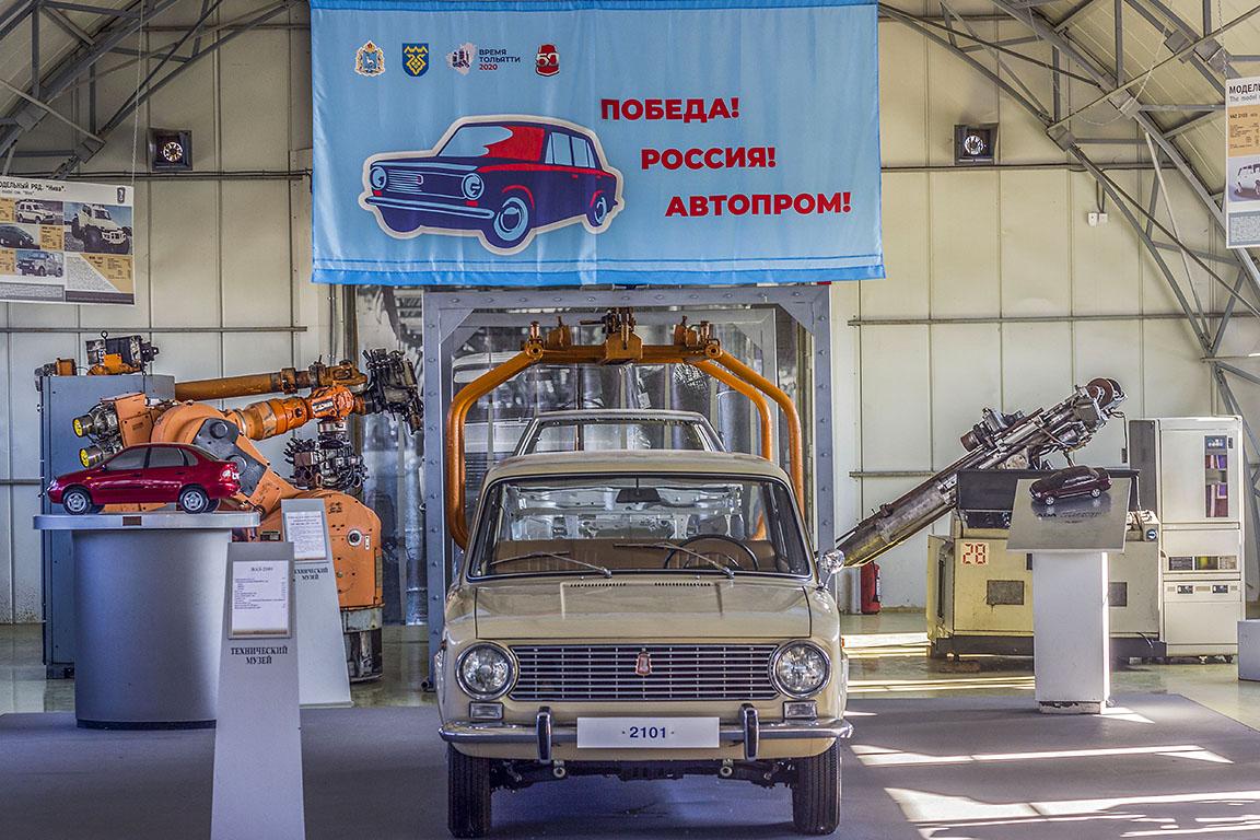 Музей прототипов АвтоВАЗ