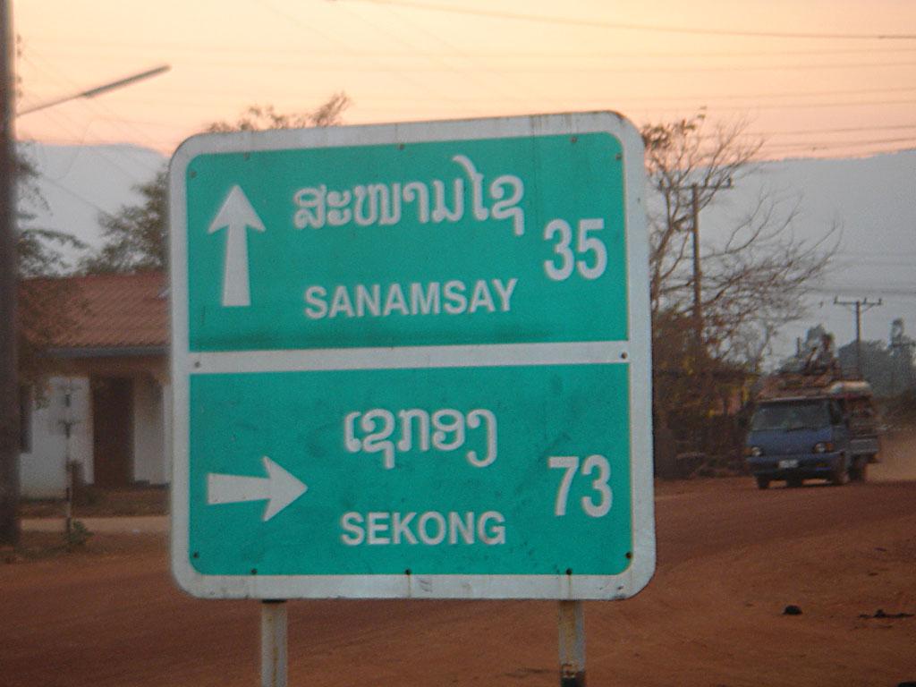 Лаос Секонг