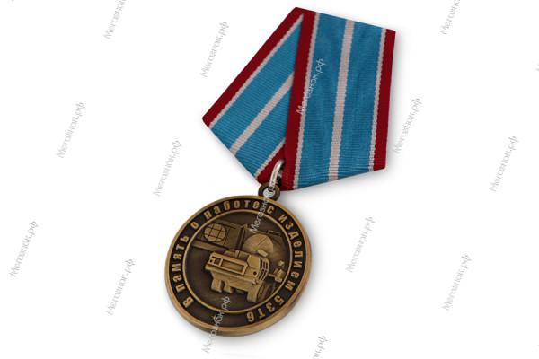 медаль в память о работе с изделием 53Т6_изготовление медалей на заказ в Екатеринбурге, Москве, Новосибирске_Мегазнак