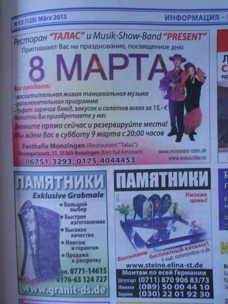 в какой газете есть объявление о знакомствах