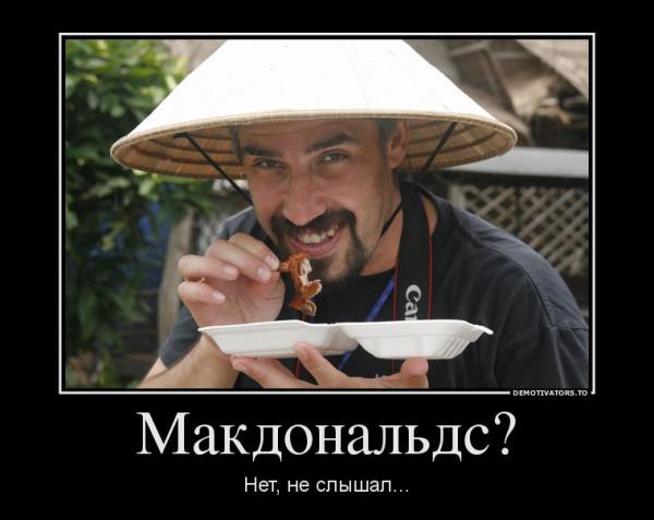 846660_makdonalds_demotivators_ru