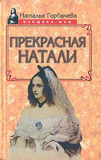 Н.Горбачева. Прекрасная Натали.