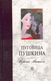 Серена Витале. Пуговица Пушкина