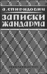 А.Спиридович. Записки жандарма. М., 1991.
