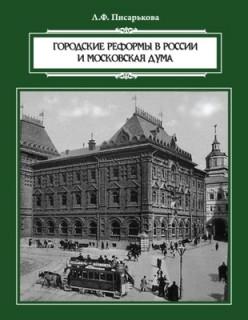 Л.Ф. Писарькова. Городские реформы в России и Московская Дума