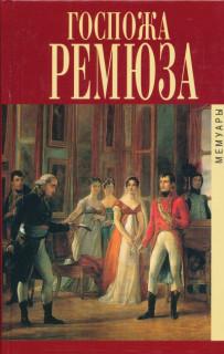 Мемуары мадам Ремюза