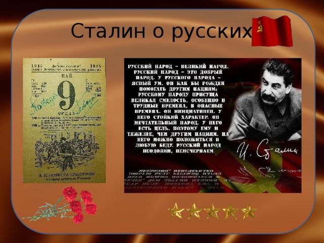 Помните иуды всей земли покуда Русский Народ жив, нет и не будет вам всем покоя.
