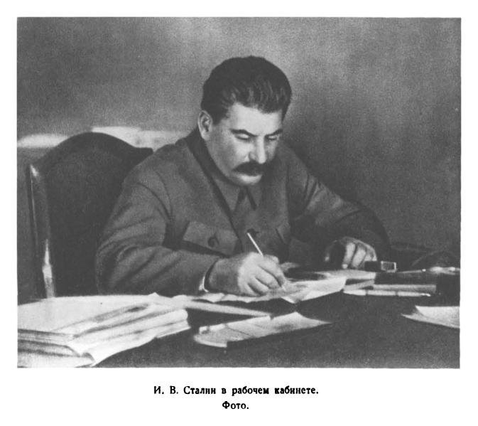 """"""" Я глубоко восхищаюсь и чту доблестный Русский народ и моего товарища военного времени маршала Сталина."""" - У. Черчилль"""