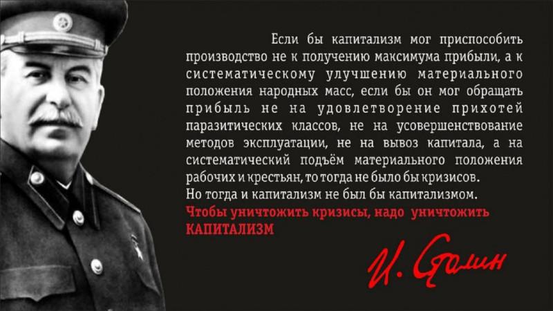 Помните товарищи коммунисты слова Вождя своего! Если вы коммунисты, а не спекулянты совестью своейЕ