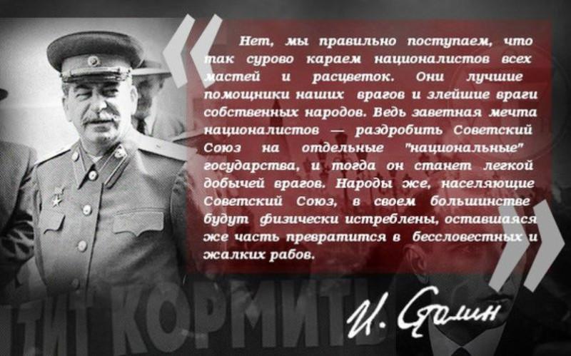 Помните иуды земли Русской - Сталин жив в сердцах наших, поэтому нет и не будет вам покоя до дней ваших последних...
