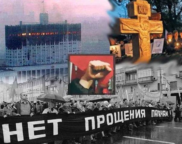 Ельцинские палачи совершили это, каратели  Дома Советов..., что теперь белым домом зовётся...