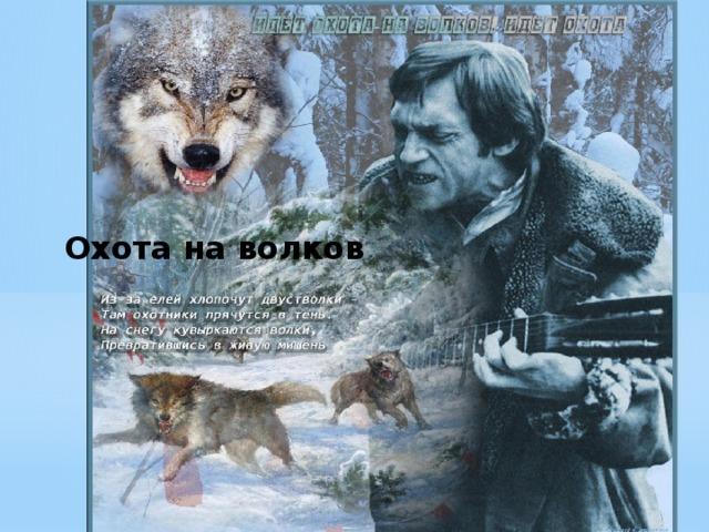 Идёт охота на волков ! Идёт охота...., да только охотники нынче с игрушками дома сидят.
