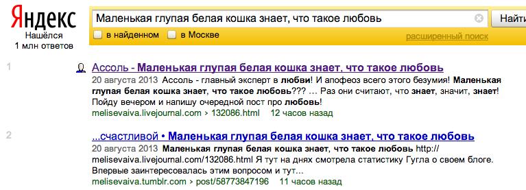 Снимок экрана 2013-08-20 в 23.51.23