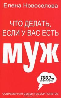 Elena_Novoselova__Chto_delat_esli_u_vas_est_muzh