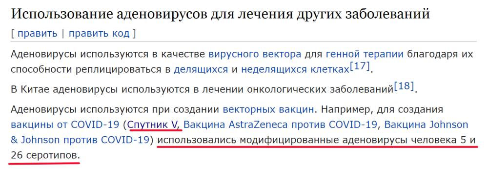 Только факты: состав вакцины Спутник 5. Рекомбинантные аденовирусные частицы