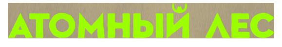 atomniy_les_logo