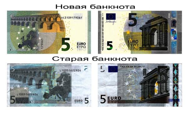 новые_евро