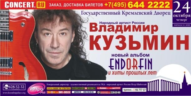 Владимир Кузьмин_Кремль