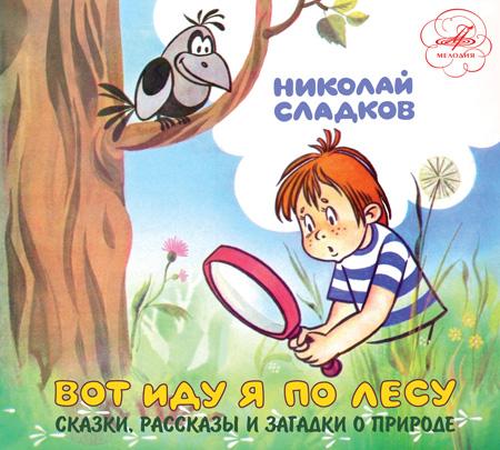 Сладков в ЖЖ