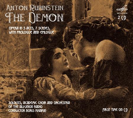 2102-Демон в ЖЖ