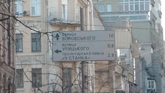 вулиця Урицького