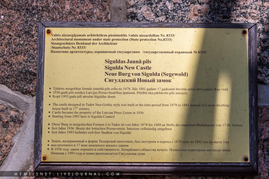 Sigulda Castle-10