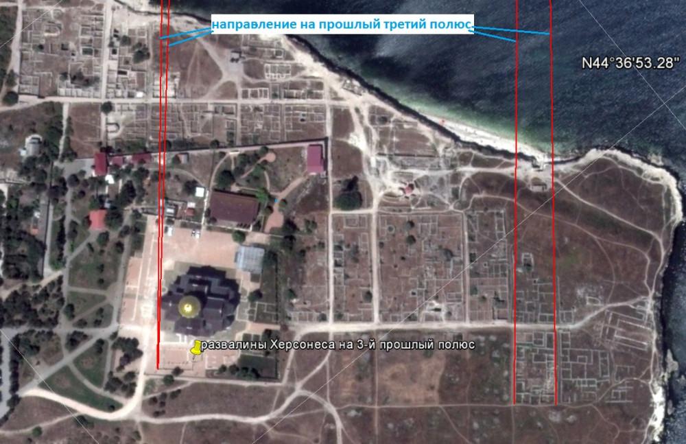 развалины Херсонеса в Севастополе ориентированы на 3-й прошлый полюс