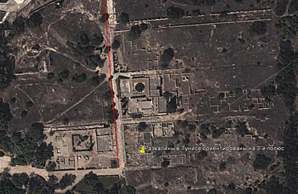 Развалины в Тунисе  (Карфаген) ориентированы на 3-й полюс