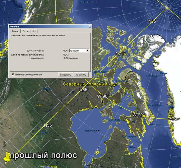 скрин с измерением расстояния между прошлым и нынешним полюсом в градусах
