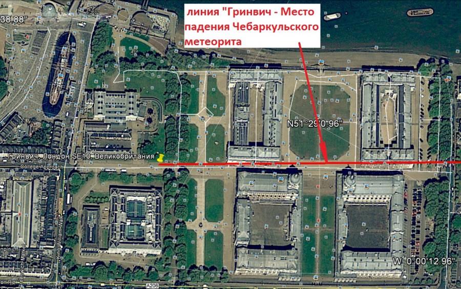 линия _Гринвич - Место падения Чебаркульского метеорита_ параллельна ориентации зданий университета Гринвич в Лондоне.