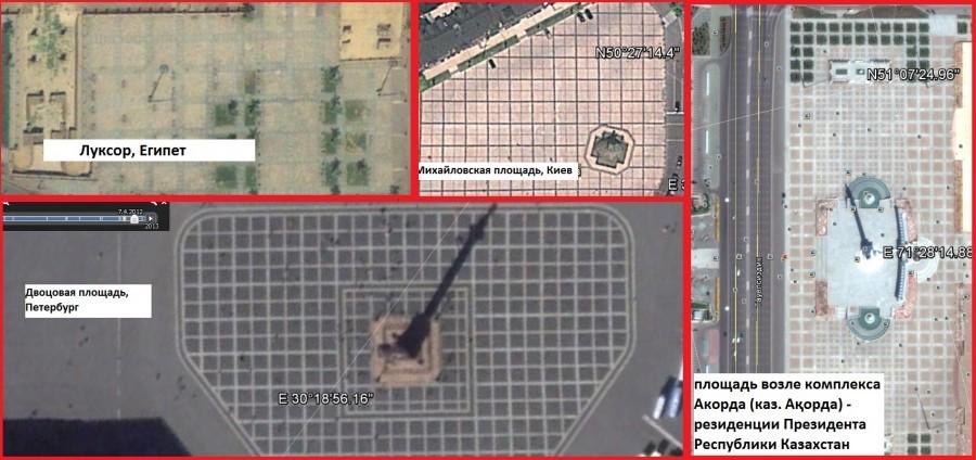 Одинаковые поверхности площадей в Киеве, Питере, Луксоре и Астане