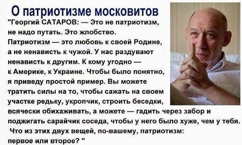 сатаров