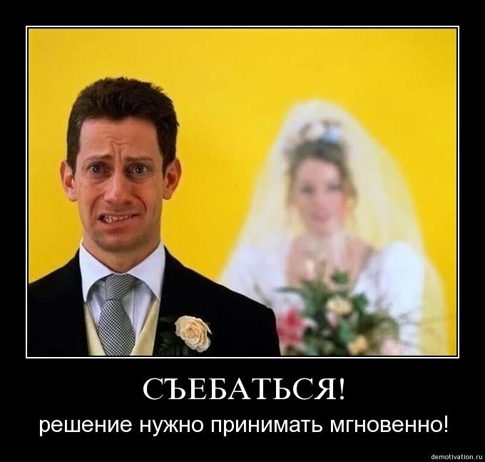 Картинка про брак смешная