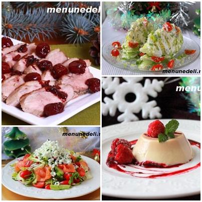праздничное меню