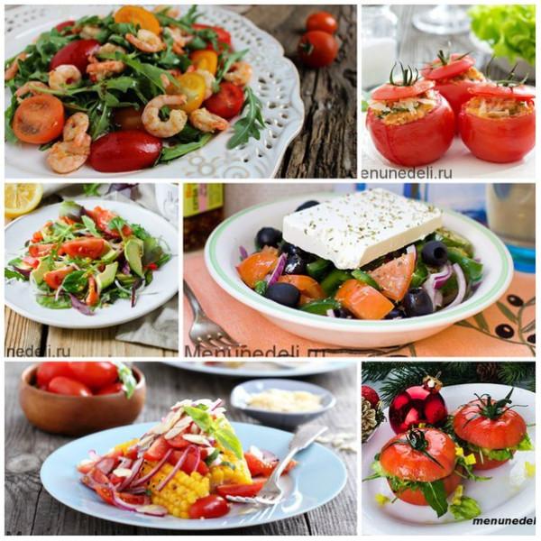 салаты из помидор
