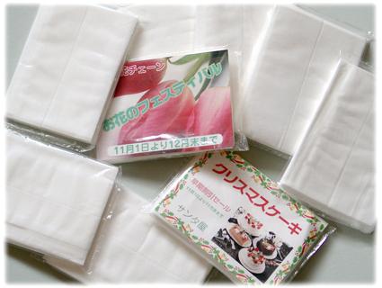 pocket-tissue-advertisements2