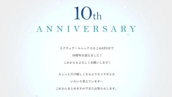 SE-10th-Anniversary-Site