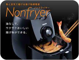 nonfryer