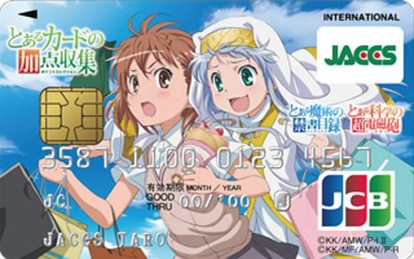 anime-credit-card