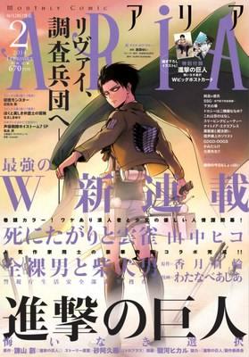 news_large_aria201402
