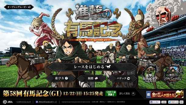 news_large_shingeki_arima01