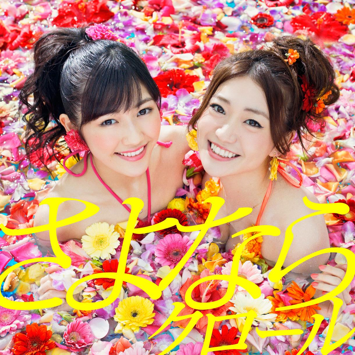 AKB48-Sayonara-Crawl-さよならクロール-cover-4