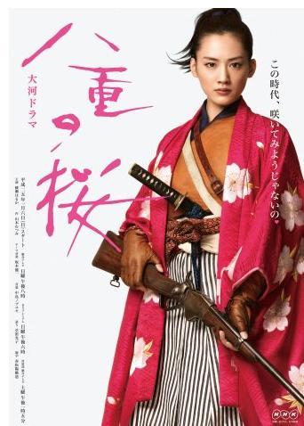 yaenosakura_poster