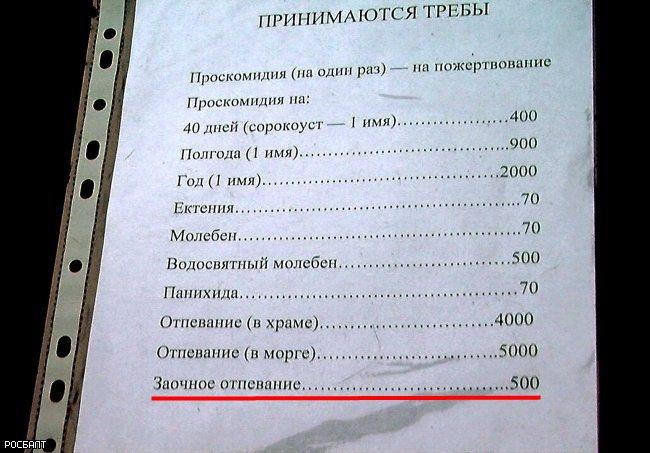 православие-головного-мозга-церковь-песочница-рпц-1229810