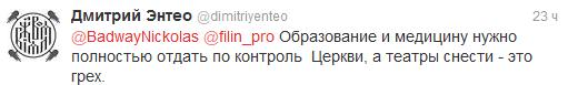 рцп-твиттер-религия-рпц-890723