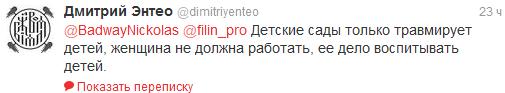 рцп-твиттер-религия-рпц-890724