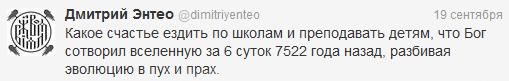 рцп-твиттер-религия-рпц-890725