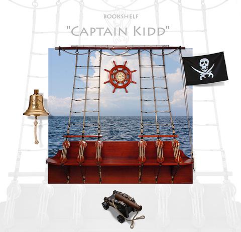 Полка капитана Кидда