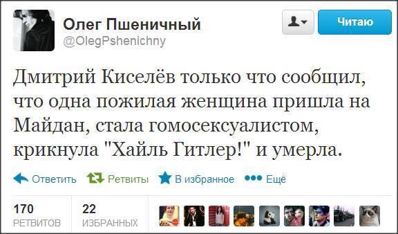 Heil_Maidan
